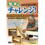 気楽にチャレンジ! DVD D.I.Y.ひと工夫〜ガーデン・テーブル&チェアに挑戦 (監修・出演:石川 祐吉)の詳細ページへ