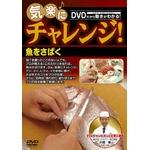 気楽にチャレンジ! DVD 魚をさばく (監修・出演 東京すしアカデミー専任講師 川澄 健)