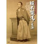 坂本龍馬 幕末歴史検定公認DVD/坂本龍馬の生涯の詳細ページへ