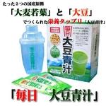毎日 大豆青汁(4g×32包入)専用シェーカーつき! 画像1