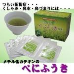 鹿児島県産 べにふうき粉末緑茶(1包0.4g×30包)×お買得3箱セット