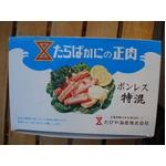 築地魚河岸から直送、魚河岸仲買人厳選の食材 冷凍タラバガニの正肉