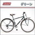 Coleman(コールマン) 27インチ 6段変速 クロスバイク CRB276 グリーンの詳細ページへ
