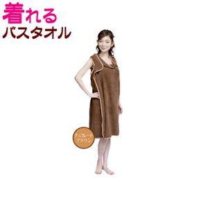 着れるバスタオル バスタローブ(チョコレートブラウン) バスタローブCH