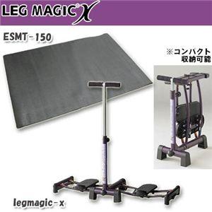 レッグマジックエックス(LEG MAGIC X)&保護マットセット legmagic-set