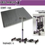 LEG MAGIC X(レッグマジックエックス) &保護マットセット legmagic-set