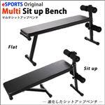 マルチシットアップベンチ(腹筋・背筋・ダンベル運動) ESFB-004