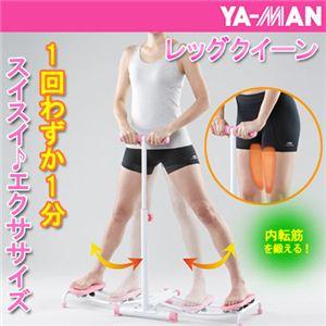ヤーマン レッグクイーン AYS-15 ピンク