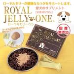 愛犬の健康を守る天然のサプリメント『ローヤルゼリー・ワン』