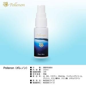 花粉対策グッズ「ポレノン(pollenon)」 b