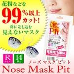 鼻に差し込む見えないマスク・ノーズマスクピット Nose Mask Pit Rサイズ【14個入り】 1,890円
