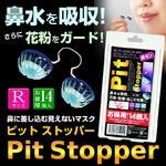 鼻に差し込む見えないマスク・ピットストッパー Pit Stopper Rサイズ【14個入り】 1,890円