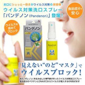 ウイルス対策洗口スプレー「パンデノン(Pandenon)」