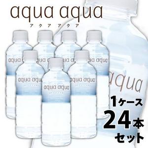 ナチュラルミネラルウォーター aqua aqua 500ml blue 1ケース24本