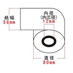 レジロール紙(感熱紙)58mm×80φ×12mm 【40巻】