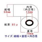 レジロール紙(上質紙)58mm×70φ×12mm 【20巻】