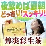 煌爽彩生茶 (こうそうさいせいちゃ)