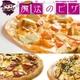 不思議なピザ『魔法のピザ』3枚セット(魔女のイタズラ/ミックス/テリヤキチキン)