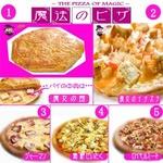 不思議なピザ『魔法のピザ』5枚セット(魔女の館/魔女のイタズラ/ジャーマン/海鮮ぜいたく/ロイヤルミート)
