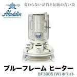 Aladdin(アラジン) ブルーフレームヒーター ホワイト BF-3905-1WT