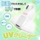 ツカモトエイム UV除菌機能搭載 UVたたきクリーナー AIM-UC01 【UVランプ内蔵クリーナー】