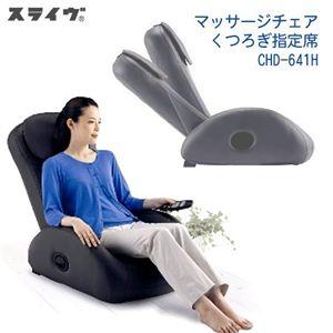 スライヴ マッサージチェア くつろぎ指定席 CHD-641