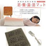 家庭用温熱器 岩盤温浴マット Tー501