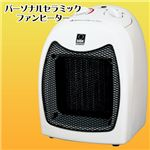 DBKパーソナルセラミックファンヒーター DCH750M