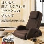 ツカモトエイム マッサージチェア i-seat(アイ・シート)癒愉座(ゆゆざ) AIM-210(T)