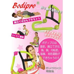 ボディプロ(Bodipro)