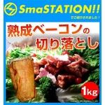 スマステ登場!熟成ベーコンの切り落とし1kg(200g×5)