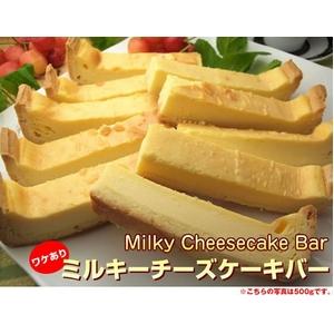 ギガ大盛り!訳ありミルキーチーズケーキバー 2kg(500g×4パック)