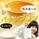 【数量限定!】バケツプリン1リットル(カスタード)