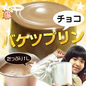 バケツプリン 1リットル(チョコレート)