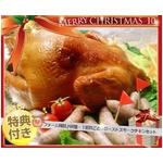 【12月15日で予約終了 クリスマス限定】ハム屋のローストスモークチキン+おまけ付き