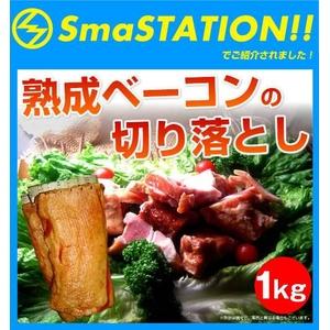 【特別販売】スマステ登場!熟成ベーコンの切り落とし1kg(200g×5)