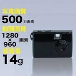 小型カメラ 超軽量型 Miniカメラの詳細ページへ