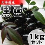 北海道産 黒豆 1kgセット