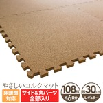 やさしいコルクマットレギュラーサイズ(30cm)108枚セット(約6畳)+サイドパーツ付き6畳分セット