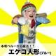 【本場から直送】伝説のエケッコー(エケコ)人形 15cm ブルー