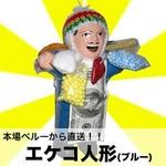 【本場から直送】伝説のエケッコー(エケコ)人形 15cm ブルーの詳細ページへ