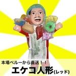 【本場から直送】伝説のエケッコー(エケコ)人形 15cm レッド