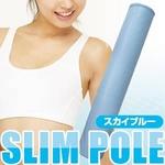 SLIM POLE(スリムポール)「ダイエットポール、ヨガポール」 スカイブルー
