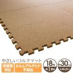 やさしいコルクマットレギュラーサイズ(30cm)18枚セット(約1畳) ジョイント マット