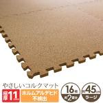 やさしいコルクマットラージサイズ(45cm)16枚セット(約2畳) ジョイント マット