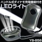 ハンドル式ダイナモ充電機能付き LEDライト YB-858