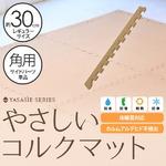 やさしいコルクマット 角用単品サイドパーツ レギュラーサイズ(30cm×30cm) 〔ジョイントマット クッションマット 赤ちゃんマット〕の詳細ページへ