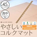 やさしいコルクマット 真中用単品サイドパーツ ラージサイズ(45cm×45cm) 〔大判 ジョイントマット クッションマット 赤ちゃんマット〕の詳細ページへ