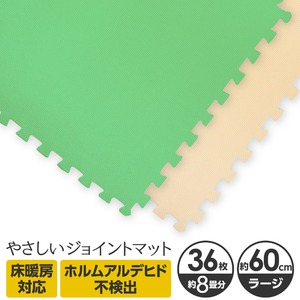 やさしいジョイントマット 約8畳(36枚入)本体 ラージサイズ(60cm×60cm) ミント(ライトグリーン)×ベージュ 〔大判 クッションマット 床暖房対応 赤ちゃんマット〕