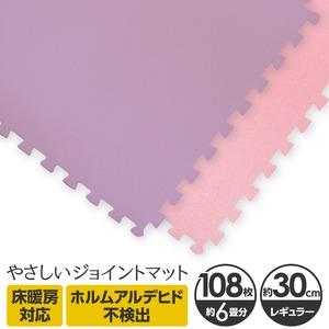 やさしいジョイントマット 約6畳本体 レギュラーサイズ パープル×ピンク
